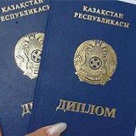 Казахстанцев могут обязать подтверждать диплом по специальности через 5 лет