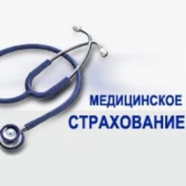 Парламентом принят закон об обязательном социальном медстраховании